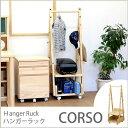 【国産】「コルソ」家具工場からお届けするひのきのハンガーラック【製造直販】小学生に使い勝手のよい機能
