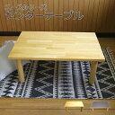 【アウトレット】ユースシリーズ センターテーブル 国産 日本製 低メラ パイン材 テーブル ソファテーブル 座卓 ナチュラル おしゃれ …