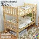 国産 桧2段ベッド 「マイルド」 すのこベッド 二段ベッド 2段ベッド シングルベッド ベッドフレーム 木製ベッド 木製 日本製 コンパク…