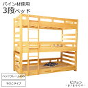 国産 パイン三段ベッド「ピジョン」 ロングサイズ ベッドフレーム 木製ベッド フレーム 木製 3段ベッド 三段ベット すのこベッド パイ…