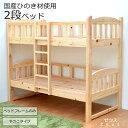 国産 桧 2段ベッド 「ゼウス」 すのこベッド 二段ベッド 二段ベット 2段ベット シングルベッド ベッドフレーム 木製ベッド 木製 日本製…