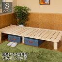 高さオーダー対応 桧すのこベッド 「ビビ」 シングルサイズ ヘッドレスベッド シングルベッド ベッド フレーム シングル 国産 日本製 …