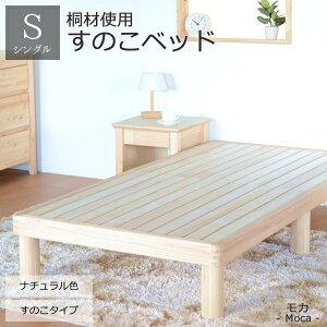 高さオーダー対応桐すのこベッド「モカNA」シングルサイズ一人暮らしベッドすのこスノコベットフレームシングルシングルフレームシングルベッド国産日本製スノコベッド脚付き桐ベッドキリベッド木製ベッド木製シンプルおしゃれ