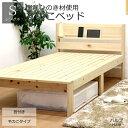 国産 宮付き 2分割ベッド 「ハルプ」 シングルサイズ ベッド ひのきベッド ヒノキベッド 檜ベッド シングルベッド シングル ベッドフレ…