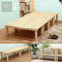 桧ベンチベッド「プラッツ」セミダブルサイズ ベット ベッド セミダブル シンプル ベンチベッド 分割 シェルフ 国産 日本製 木製ベッド…