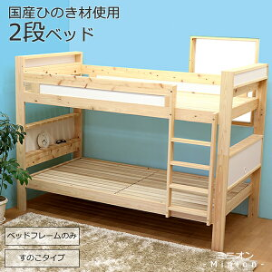 【国産】ひのき2段ベッド「ミニオン」【国産/日本製/コンパクト/すっきり/二段ベッド/2段ベッド/ひのき/桧/檜/すのこベッド/大型家具】【10P09Jul16】