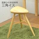国産 ヒノキ三角イス イス チェア 日本製 桧 檜 ひのき 子供用家具
