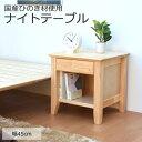 国産 桧ナイトテーブル 木製テーブル 木製家具 ひのき ヒノキ シンプル おしゃれ 寝室 桧 檜