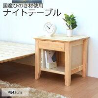 国産桧ナイトテーブル木製テーブル木製家具ひのきヒノキシンプルおしゃれ寝室桧檜