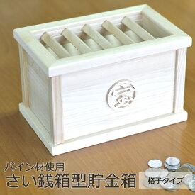 国産 「さい銭箱型貯金箱」 格子タイプ 貯金箱 賽銭箱 お賽銭 おもしろ 日本製 木製 木 シンプル おしゃれ かわいい 木製雑貨 ギフト プレゼント 贈り物 誕生日