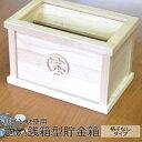 国産 「さい銭箱型貯金箱」 格子なしタイプ 貯金箱 インテリア 賽銭箱 お賽銭 おもしろ 日本製 木製 木 シンプル おしゃれ かわいい 木…