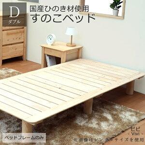 【国産】桧すのこベッド「ビビ」ダブルサイズ