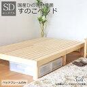 高さオーダー対応 桧すのこベッド 「アース」 セミダブルサイズ ベッド ベット フレーム セミダブルフレーム 国産 日本製 木製 天然木 …