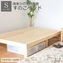 高さオーダー対応 桧すのこベッド 「アース」 シングルサイズ ベッド ベット フレーム シングルフレーム 国産 日本製 天然木 無垢材 す…