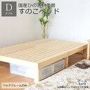 高さオーダー対応 桧すのこベッド 「アース」 ダブルサイズ ベッド ベット フレーム ダブルフレーム 国産 日本製 木製 天然木 無垢材 …