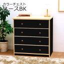【アウトレット】国産 チェスト「ユース」 日本製 低メラ 収納 タンス 箪笥 ブラック 黒