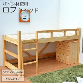 国産 パインロフトベッド「マム」 ロフトベッド ロフトベット 木製ベッド パイン材 シングル フレーム すのこベッド ロータイプ システムベッド ロフト シングルベッド すのこ 大型家具 ベッド ベット 木製 ギフト プレゼント 贈り物 お祝い 【送料無料】