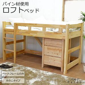 国産パイン材ロフトベッド「パルド」ロフトベットすのこベッド日本製すのこスノコ桐ベッドフレームベッド木製ベッドフレーム木製木シンプルおしゃれシンプルロータイプコンパクトはしご梯子ハシゴギフト贈り物プレゼント収納スペース