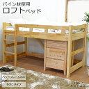 国産 パイン材 ロフトベッド 「パルド」 木製 ローベッド シングルベッド システムベッド ロータイプ ロフトベット すのこベッド フレ…