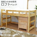 国産 パイン材 ロフトベッド 「パルド」 ロフトベット すのこベッド 日本製 すのこ スノコ 桐 ベッドフレーム ベッド 木製ベッド フレ…