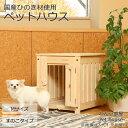 国産 「わん小部屋 M」 犬の家 犬小屋 小型犬用 犬舎 中型犬用 日本製 ペットハウス ドッグハウス 桧 木製 丈夫 頑丈 シンプル おしゃ…