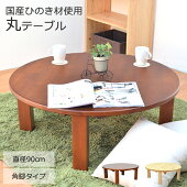 【国産】ひのきの丸テーブル90cm角脚タイプ《幅900×奥行き900×高さ335(mm)》10P01Sep13