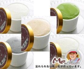 アイスクリーム 5個セット アイスクリームお試しセット 自家製アイス 送料込 選べる 茶屋アイスお試しセット 120mlカップ 5個入り 【簡易包装でお安くお届け・ご自宅送向】