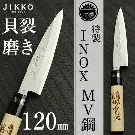 特製 INOX 貝裂 磨 120mm 實光包丁(堺包丁) ステンレス jk_h