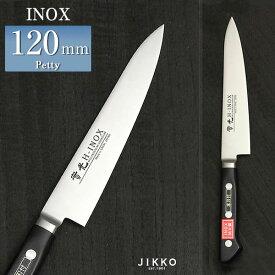INOX ツバ付 ペティ 120mm 實光包丁(堺包丁) 堺 名入れ 日本製 国産 名前入れ 鋼 安来鋼 jk_