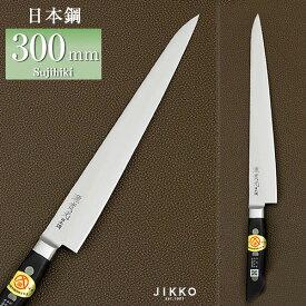 日本鋼 ツバ付 筋引 300mm 實光包丁(堺包丁) 堺 名入れ 日本製 国産 名前入れ 鋼 安来鋼 jk_h