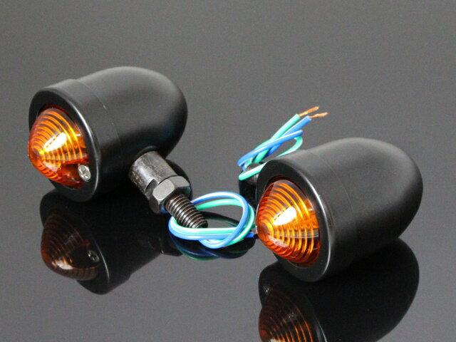ブレット ウインカー 2個セット ブラック オレンジ モンキー エイプ シャリー ダックス マグナ50 リトルカブ ズーマー FTR223 GB250 クラブマン スティード シャドウ YB-1 TW225 SR400 ドラッグスター バルカン エストレア 250TR W400 W650 W800
