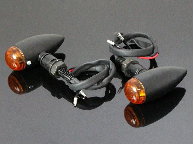ナローブレット ウインカー 2個セット ブラック オレンジ モンキー エイプ シャリー ダックス マグナ50 リトルカブ ズーマー FTR223 GB250 クラブマン スティード シャドウ YB-1 TW225 SR400 ドラッグスター バルカン エストレア 250TR W400 W650 W800