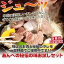 【お一人様1セット限り】あんべの秘伝の味お試しセット/羊肉 仔羊肉 ラム肉 カタロース肉 生ラム 肩ロース ジンギスカ…