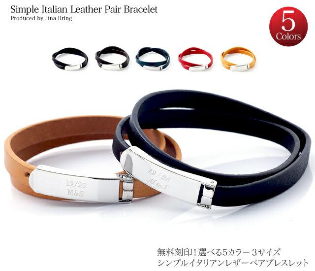 ネーム刻印 無料 選べる5カラー3サイズ ペアレザーブレス イタリアン レザー ブレスレット シンプス メンズ レディース 革 ラップブレス ラップブレスレット ペアブレスレット ペア ブレスレット アクセサリー