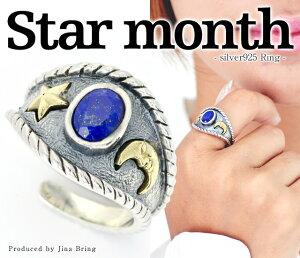 夜空の三日月☆スターラピスラズリ 三日月 星 スター ユニセックスリング フリーサイズ #15カラ#23 調節可能 シルバーリング シルバー925 真鍮 リング 指輪 メンズ レディース ブランド GOOD VIBR