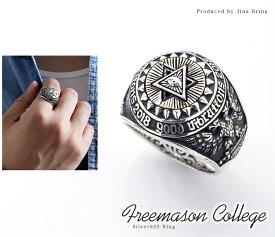 送料無料 プロビデンスの目 フリーメイソン 六芒星 カレッジリング プロビデンスアイ シルバーリング シルバー925 真鍮 リング 指輪 メンズ レディース アクセサリー ブランド GOOD VIBRATIONS【あす楽対応_近畿】