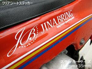 送料無料 クリアシートタイプ【JINA BRING】オリジナルステッカー貼って下さい☆160mm×35mm