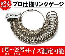 送料無料 1号から28号まで!指のサイズがこれ1個で測定可能!リングゲージ/指輪ゲージ/キーホルダータイプ/プロ仕様/プロ用/金属/指輪 サイズ/リングサイズ/ペアリングのサイズ/サイズゲージ