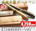 送料無料 激得奉仕【オリジナル名入れ彫り木製ボールペン】専用ケースも特別セット/天然木製メープル&ウォールナットの2種類から!オリジナル製作オーダーメイド