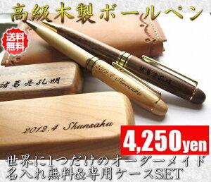送料無料 【オリジナル名入れ彫り木製ボールペン】専用ケースも特別セット/天然木製メープル&ウォールナットの2種類から!オリジナル製作オーダーメイド