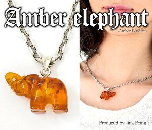 幸運のお守り愛らしい象♪【アンバー琥珀】ぞうペンダント女性にも人気幸運の可愛いアジアン象幸運インドタイアジア象Elephantシルバー925ペンダントネックレスメンズレディース