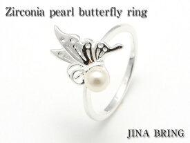 メール便 送料無料 可愛い ピンキーリング シルバー925 素材 レディース リング 指輪 アゲハ蝶 butterfly 真珠 パール