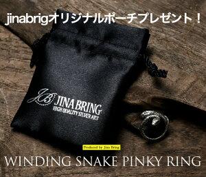 送料無料リアルスネーク蛇パイソンデザインピンキーリングファランジリングフリーサイズ#5〜#11まで調節可能シルバー925指輪シルバーリングアクセサリー