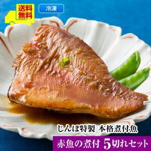 【じんぼ特製 本格煮付魚 赤魚の煮付5切れセット】送料無料 レンジで温めるだけ 遠赤外線魚焼機で焼き上げ <煮付魚 赤魚の煮付5切>