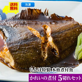 【じんぼ特製 本格煮付魚 かれいの煮付5切れセット】送料無料 レンジで温めるだけ 遠赤外線魚焼機で焼き上げ <煮付魚 かれいの煮付5切>