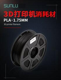 3Dペン3Dプリンタ3D印刷 SUNLUフィラメントPLA1.75mm