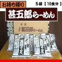 甚五郎らーめん5袋【10食分】【送料込み】(一部地域を除く)
