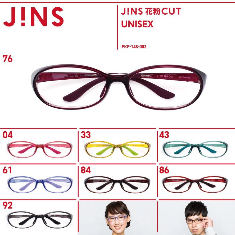 【JINS 花粉Cut 花粉メガネ 】花粉最大98%カット!異物からスタイリッシュに眼を守るメガネ オーバル(度なし)- JINS ( ジンズ メガネ めがね 眼鏡 )