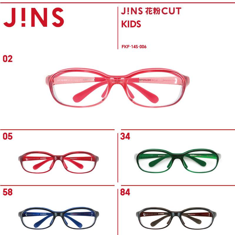 【OUTLET】【JINS 花粉Cut 花粉メガネ 】花粉最大98%カット!異物からスタイリッシュに眼を守るメガネ KIDS向けスクエア(度なし)- JINS ( ジンズ メガネ めがね 眼鏡 )