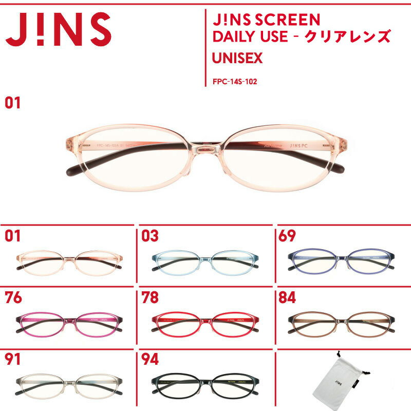 【 PCメガネ JINS SCREEN - DAILY USE クリアレンズ 】オーバル